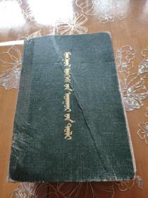 蒙古语词根词典  蒙文(私人珍藏版!)硬精装!