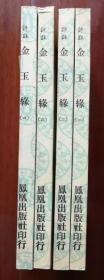 【评注金玉缘】( 全4册)