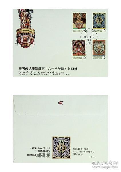 761台湾邮票特专398传统建筑邮票88年版首日封 台北首日戳