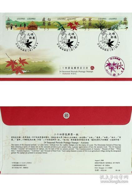 784台湾邮票特410二十四节气邮票秋首日封 台北临局首日戳和发行纪念戳