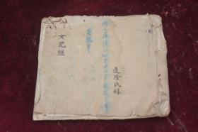 1936年清溪黄胜手抄本===女儿经(字体十分漂亮/完整版)