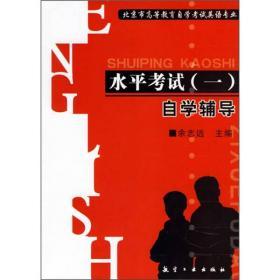 北京市高等教育自学考试英语专业·水平考试(1):自学辅导