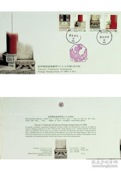 746台湾邮票特专388台湾传统建筑邮票87年版首日封 阿里山首日戳和发行纪念戳