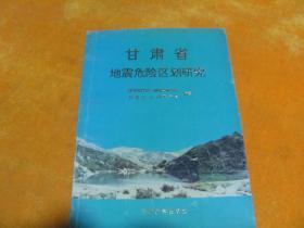 甘肃省地震危险区划研究