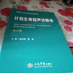 计划生育超声诊断学(第四版)/原国家人口计生委指定培训教材