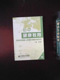 初中健康教育 中册