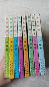 黑豹传奇1-8册