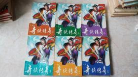 奇侠传奇1-6册