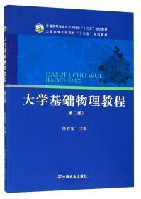 大学基础物理教程.第二版