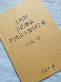 正版 生死诀+手掐秘诀+民间占卜 掐指算命书 三合一 邓汉松