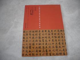 赵孟頫三门记(中国历代最具代表性书法作品)NO.9