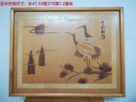 贴木皮工艺老框画(丹鹤朝阳)