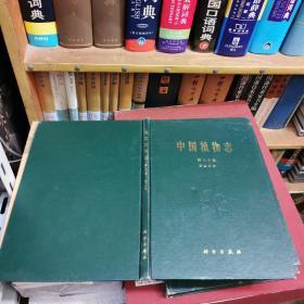 中国植物志.第八十卷.第二分册.被子植物门 双子叶植物纲 菊科(十一)?#21746;?#26063; 蒲公英属