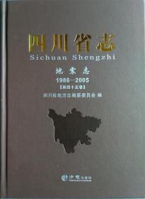 一手正版现货 四川省志 地震志1986-2005 第四十五卷 方志 四川省