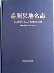 一手正版现货 泰顺县地名志 方志 泰顺县地名志编纂委员会