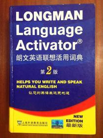 外文书店库存全新 无瑕疵  一版一印  Longman Dictionary  朗文英语联想活用词典(第二版)Longman Language Activator
