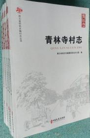 一手正版现货 湖北省特色乡镇村志丛书 全五册 中国文史委会