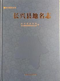 一手正版现货 长兴县地名志 中国文史 范龙云等