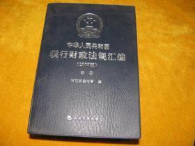 中华人民共和国现行财政法规汇编2008 (上中下)