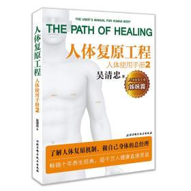 人体使用手册2:人体复原工程