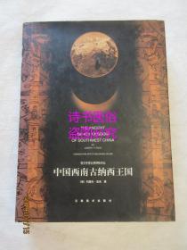 中国西南古纳西王国——西方学者云南探险译丛