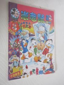 米老鼠 2000年第2期