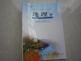 2019正版高中地理必修1课本人教版高一上册地理必修一教材教科书