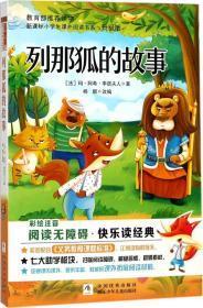 列那狐的故事(彩绘注音 无障碍阅读升级版)/新课标小学生课外阅读书系