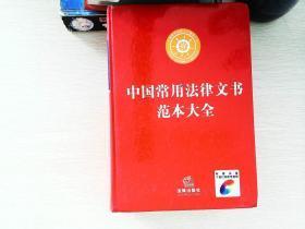 中国常用法律文书范本大全