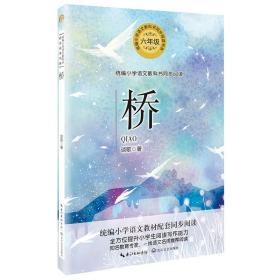 桥(统编小学语文教科书同步阅读书系)