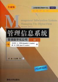 工商管理优秀教材译丛·管理学系列·管理信息系统:管理数字化公司(第11版)(全球版)