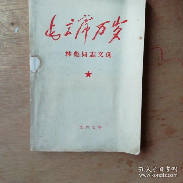 文革时期林彪同志文选