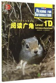 美国中小学生拓展读本:阅读广角(Level 1D 地球科学&物质科学)