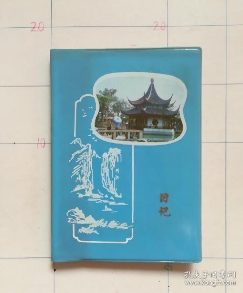 笔记本塑料皮日记(蓝色)