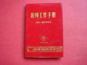 教师工作手册1986-1987学年度