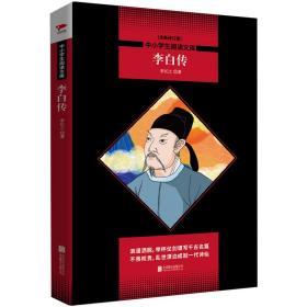 中小学生阅读文库:李白传(全新修订版)黑皮名著全新升级版