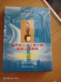 詹天佑土木工程大奖获奖工程集锦(第一:二届)
