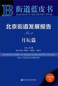 北京街道发展报告No.2月坛篇(2018版)/街道蓝皮书
