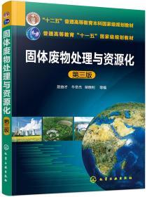 固体废物处理与资源化(赵由才)(第三版)
