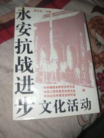 永安抗战进步文化活动【书架2】