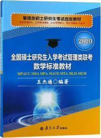 全国硕士研究生入学考试管理类联考数学标准教材(2020旅游管理MTA、工程管理MEM、公共管理MPA、图书情报MLIS适