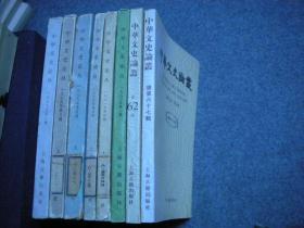 中华文史论丛1982第一辑【私藏无字无印】