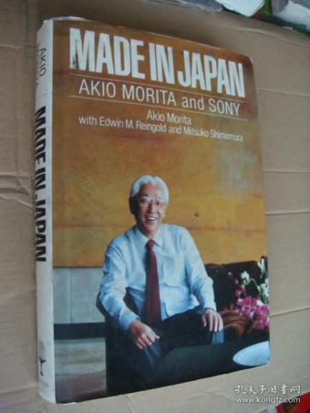 Made in Japan (Akio morita and sony) 英文原版 16开布面精装+书衣 插图本