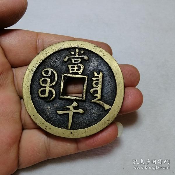 下乡收的老货【旧物换钱】咸丰元宝 当千铜钱,