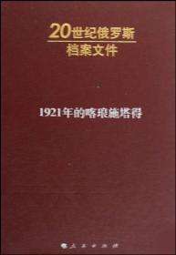 1921年的喀琅施塔得