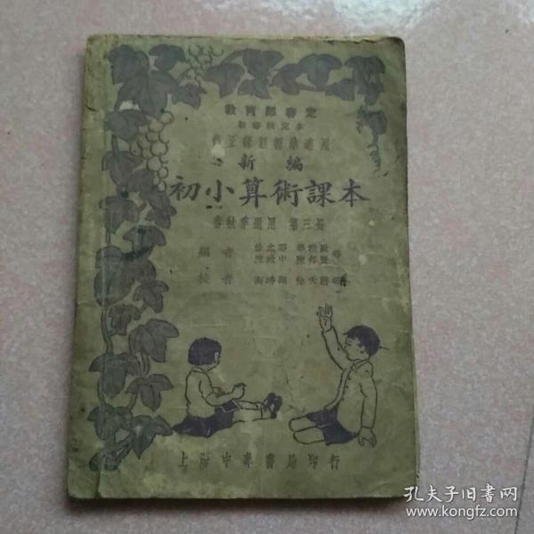 新编初小算数课本    第三册