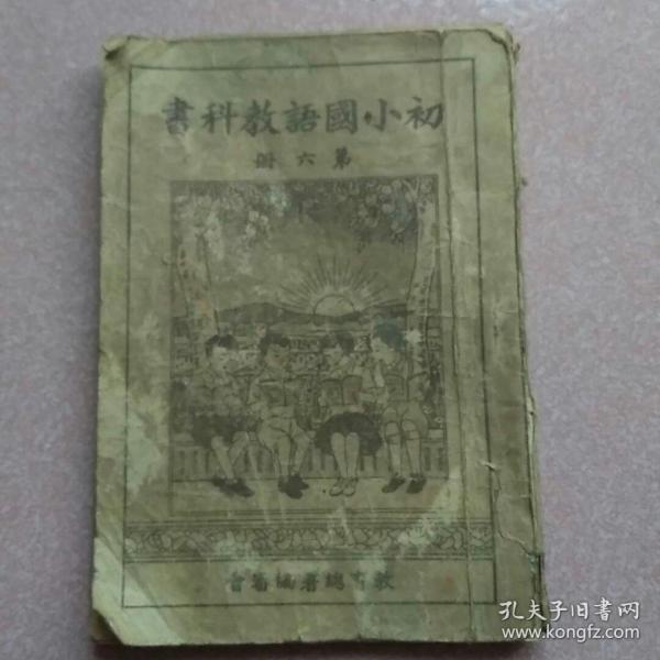 初小国语教科书 第六册