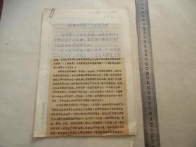 旧版老版名家马泽民旧藏文献略论民族是一个历史范畴,手稿本贴资料,1份