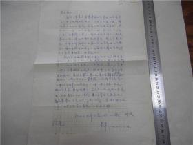 旧版老版名家马泽民旧藏文献1981年葆华致马泽民信札,1张