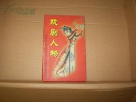 戏剧人物(1套6枚)明信片